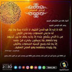 الشهرة_الإلكترونية اذكار_الصباح