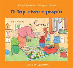 Free e-books gia to nipiagogeio Preschool Kindergarten, Free Ebooks, Audio Books, Fairy Tales, Toms, Blog, Fictional Characters, Children, Crafts