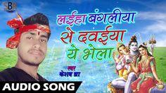 लइहा बंगलिया से दवईया ये भोला जी || Keshav Jha || New Bol Bam Hit Song 2017