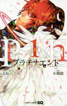 プラチナエンド 1巻 大場つぐみ/小畑健