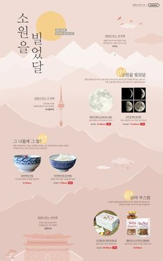 [10X10] 소원을 빌었달 Website Layout, Web Layout, Layout Design, Design Ideas, Web Design, Page Design, Graphic Design, Event Banner, Web Banner