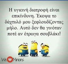 Image about love in we 💛 minions by Ec_Ghost on We Heart It Funny Greek Quotes, Greek Memes, Very Funny Images, Funny Photos, We Love Minions, Minion Jokes, 3 Minions, Funny Times, Clever Quotes