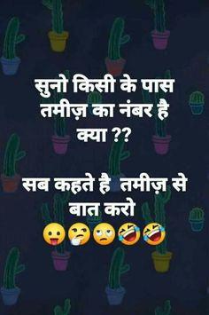 funny jokes in hindi latest - funny jokes ; funny jokes to tell ; funny jokes in hindi latest ; funny jokes to tell hilarious ; funny jokes in urdu ; funny jokes to tell your boyfriend ; funny jokes for children Latest Funny Jokes, Funny Jokes For Kids, Funny School Jokes, Very Funny Jokes, Really Funny Memes, Funniest Jokes, Hilarious Memes, Funny Quotes In Hindi, Funny Attitude Quotes