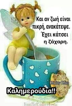 Good Morning Happy, Good Morning Wishes, Good Morning Images, Good Morning Quotes, Night Photos, Greek Quotes, Good Night, Cool Words, Best Quotes
