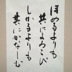 ステキな言葉をお寺の前で発見☆ Wise Quotes, Famous Quotes, Words Quotes, Wise Words, Favorite Words, Favorite Quotes, Japanese Quotes, Touching Words, Deep Words