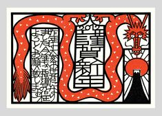 New Year's card 年賀状 New Year's CardDraw the animal in the twelve zodiac signs (in Chinese astrology) Japanese New Year, Japanese Art, Creative Sketches, Creative Art, Year Of The Dragon, Japanese Typography, Sketch Design, Layout Design, Print Design
