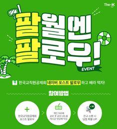 Korean Design, Promotional Design, Event Page, Text Style, Web Banner, Web Design Inspiration, Page Design, Banner Design, Typography