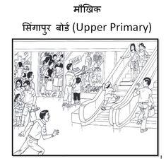 8 best hindi picture description images in 2017 hindi worksheets comprehension worksheets. Black Bedroom Furniture Sets. Home Design Ideas