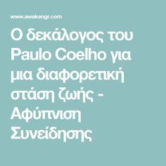 Ο δεκάλογος του Paulo Coelho για μια διαφορετική στάση ζωής - Αφύπνιση Συνείδησης Quotes, Life, Paulo Coelho, Qoutes, Quotations, Sayings