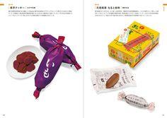 Package Designs (Kagawa & Tokushima): Local Packaging Now (地域発 ヒット商品のデザイン) #DesignBook #PackageDesign #GraphicDesign
