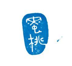 Japanese logo // moji: 蜜桃咖啡