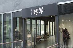北京三里屯速写(CROQUIS)概念店设计