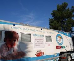 Ήγουμενίτσα: Το κινητό πολυϊατρείο ΙΠΠΟΚΡΑΤΗΣ του Οργανισμού Το Χαμόγελο του Παιδιού στην Ηγουμενίτσα (ΦΩΤΟ)