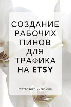 в статье подробно рассказано,как привлекать трафик на etsy Pinterest Instagram, Online Business, Life Hacks, Advertising, Knitting, Handmade, Hand Made, Tricot, Breien