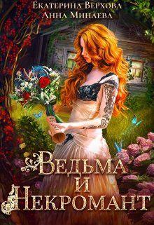 Books To Read, Wattpad, Princess Zelda, Wonder Woman, Marvel, Superhero, Film, Reading, Movies