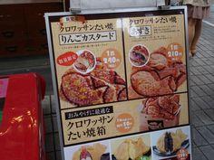 Photo of 銀のあん大須商店街店 - 名古屋市, 愛知県, Japan. the menu