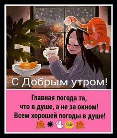 Открытка С Добрым Утром. - анимационные картинки и gif открытки. #открытка #открытки #сдобрымутром #доброеутро