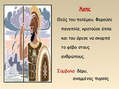 Greek Language, Summer School, Ancient Greece, Greek Mythology, Special Education, Funny, Handmade Ideas, Greek, Funny Parenting