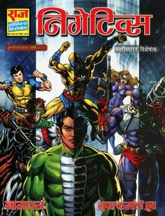 Negatives - Multistarrer comic book by Raj Comics Free Comics Read Comics Free, Read Comics Online, Comics Pdf, Download Comics, Free Comic Books, Comic Book In Hindi, Hindi Books, Indian Comics, Novels To Read