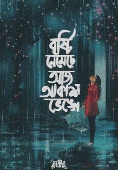 Sweet Love Images, Love Is Sweet, Viria, Beautiful Poetry, Beautiful Women, Typography Tutorial, Bangla Love Quotes, Handmade Jewelry Designs, Rain
