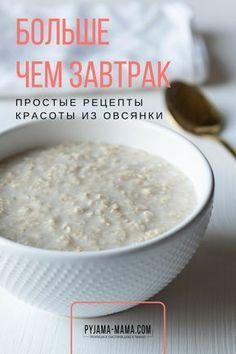 Овсянка - не только идеальный завтрак, но и быстрое и эффективное средство домашней красоты. Маска для лица, маска от прыщей, маска для волос, ванна при солнечном ожоге, крем для рук и лица, тоник, мыло, средство для умывания - все это сделано своими руками из овсянки! Ваша натуральная домашняя косметика определенно нуждается в этих рецептах красоты! #pyjama_mama #красота #волосы #домашняя_косметика