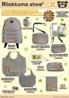 2013 【リラックマストア限定商品】ギンガムチェックシリーズファッションアイテム