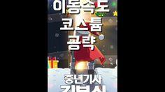 [소년시노비] 중년기사 김봉식 이속 코스튬 공략 2017.02.26
