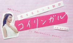恋するホンネ翻訳「コイリンガル」