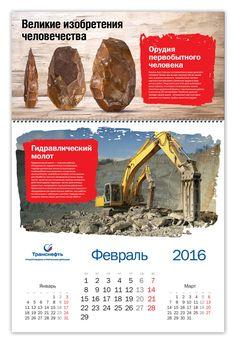 Календарь «Транснефть ТСД» — Полиграфия — Портфолио