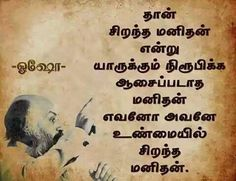 Tamil Eyes Quotes Love, Eye Quotes, Strong Quotes, Tamil Motivational Quotes, Inspirational Quotes, Legend Quotes, Value Quotes, Swami Vivekananda Quotes, Unique Quotes