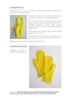 Варежки Arched Gusset (модель Purl soho) фото Mitten Gloves, Mittens, Purl Soho, Socks, Knitting, Blog, Diy, Fashion, Tricot
