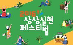 스파클링한 청춘의 스펙타클한 하루X2, 2016.10.08.SAT - 09.SUN, KT&G 상상마당 춘천