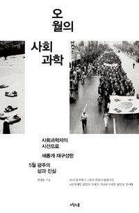 [오월의 사회과학] 최정운 지음 | 오월의봄 | 2012-05-10 | 초판출간 1999년 | 대한민국을 생각한다 6 | 2016-05-27 읽음