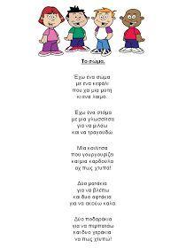 Τα λόγια του τραγουδιού   Έχω ένα σώμα.   ( ή μελωδία είναί η ίδια με αυτή του τραγουδιού (και τα μισά λόγια)   Τραγουδάμε για το 1, από... Work Activities, Therapy Activities, Educational Activities, Preschool Activities, Body Preschool, Preschool Education, Baby Fan, Learn Greek, Action Songs