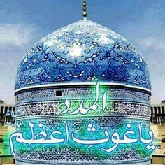 44 best baghdad sharif iraq images on pinterest allah baghdad yaa ghous ul aazam dastageer altavistaventures Images