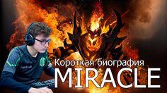 Коротко о Miracle - Dota 2