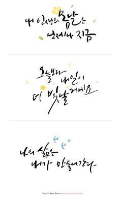 안녕하세요.늘봄작가입니다. 한독 캘린더 2017년 12달 캘리그라피 작업했어요. 내용에 맞게 또 지루해지지 ... Calligraphy Handwriting, Caligraphy, Typo Logo, Typography, Korean Fonts, Korea Quotes, Korean Writing, Korean Language, Handwritten Fonts