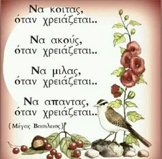 Perfect Word, Orthodox Icons, Greek Quotes, True Words, Health Tips, Affirmations, Me Quotes, Faith, Facebook
