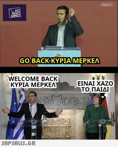 ACT REACT MPACT GO BACK ΚΥΡΙΑ ΜΕΡΚΕΛ WELCOME BACK ΚΥΡΙΑ ΜΕΡΚΕΛ ΕΙΝΑΙ ΧΑΖΟ ΤΟ, ΠΑΙΔΙ Acting, Funny Memes, Hilarious Memes, Memes Humor