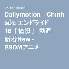 Dailymotion - Chỉnh sửa エンドライド 16「憧憬」 動画 新着New - B9DMアニメ