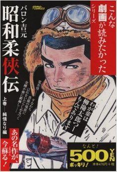 昭和柔侠伝 上巻 (1) (ゴマコミックス こんな漫画が読みたかったシリーズ)   バロン吉元   本   Amazon.co.jp