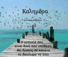 Words Quotes, Wise Words, Life Quotes, Morning Coffee Images, Foreign Words, Adorable Quotes, Hello Weekend, Good Morning Good Night, Greek Quotes