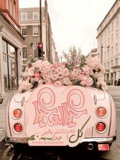 Jokes Quotes, Qoutes, Eid Mubarik, Eid Images, Hijabi Girl, Baby Art, Diy Phone Case, Islamic Pictures, Cute Bears