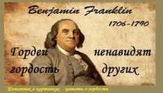 Франклин о гордости, афоризмы и высказывния на тему гордость