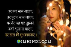 Happy New Year Shayari 2020 - नया साल मुबारक हो शायरी Happy New Year Status, Happy New Year Wishes, Happy New Year 2020, Naye Saal Ki Shubhkamnaye, Naya Saal Mubarak, Status Hindi, Entertaining, Bollywood, Image