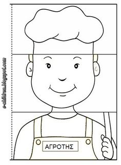 ΤΟ ΠΑΙΧΝΙΔΟ-ΒΙΒΛΙΟ ΤΩΝ ΕΠΑΓΓΕΛΜΑΤΩΝ ~ Los Niños Preschool Classroom, Preschool Worksheets, Community Helpers Crafts, Coloring Books, Coloring Pages, Autism Crafts, Community Workers, Montessori Activities, Pre School