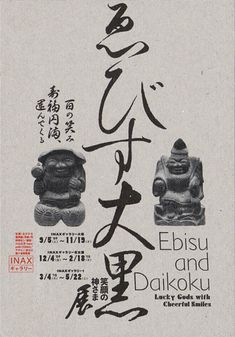 ゑびす大黒: Ebisu and Daikoku: Japanese exhibition poster: designed by Shin Sobue