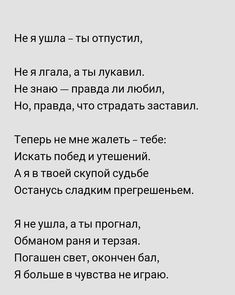 К сожалению,не знаю,кто автор Poem Quotes, Words Quotes, Motivational Quotes, Life Quotes, Inspirational Quotes, Sayings, Goodbye Quotes, Russian Quotes, Touching Words