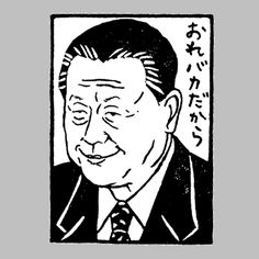 Mori Yoshiro