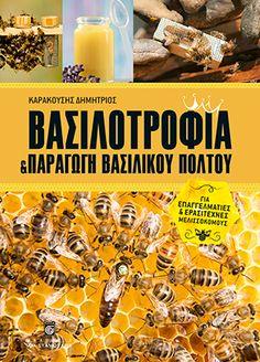 #μέλι #μελισσοκομία # #βασίλλισα # βιβλίο
